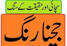 چوہدری رستم علی اجنالہ